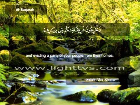 005 / Juz 1 / Al-Baqarah - The Cow (75-91) / salah abou khater