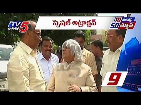 10 Minutes 50 News | 30th July 2016 | TV5 News