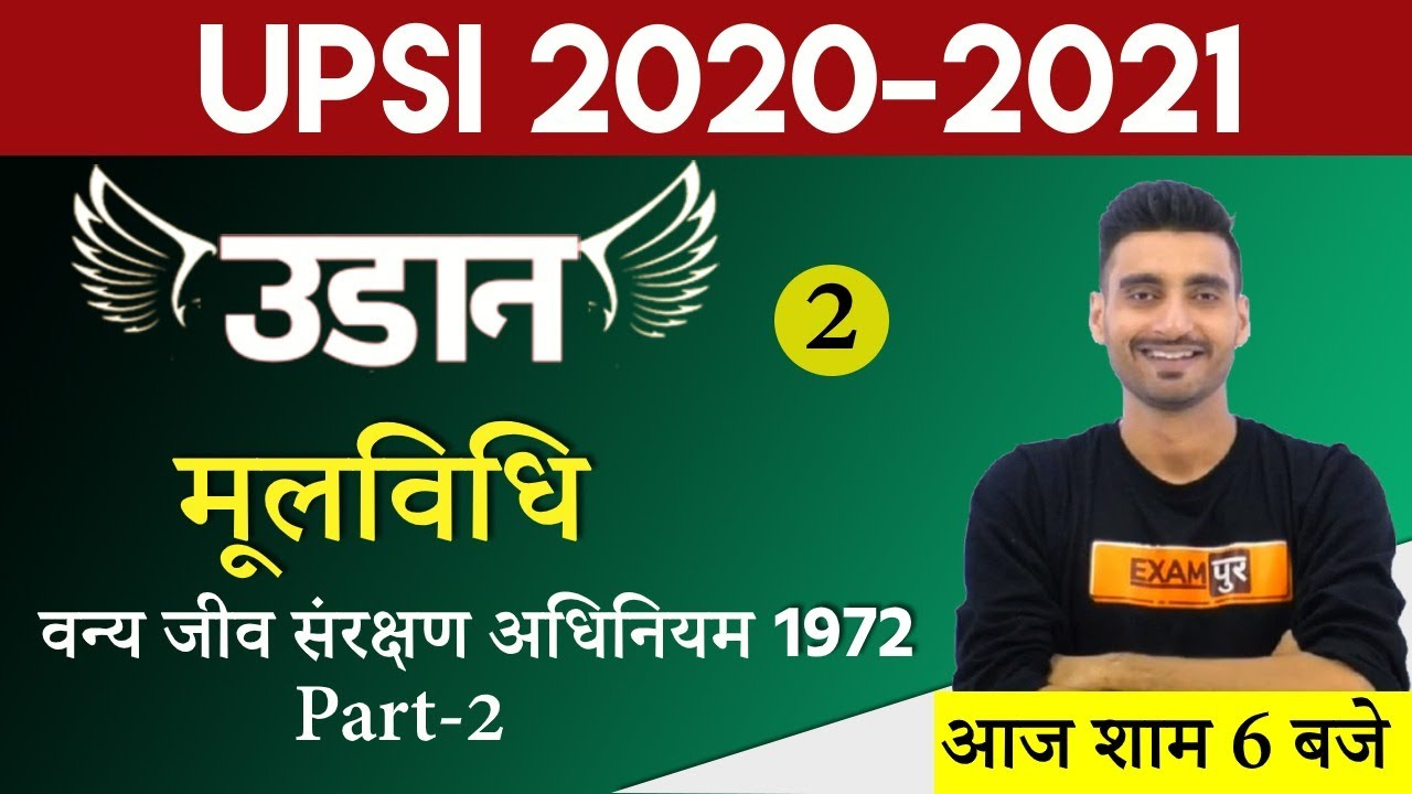 UPSI 2020 -21 LATEST NEWS   उड़ान   MoolVidhi   By Vivek Sir    02   Wildlife Protection Act 1972