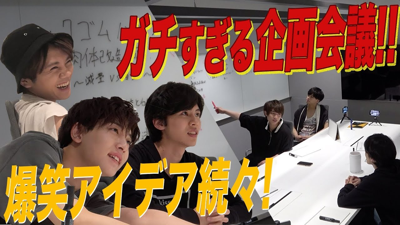 7 MEN 侍【ガチ企畫會議】奇想天外なネタ提案します! - YouTube