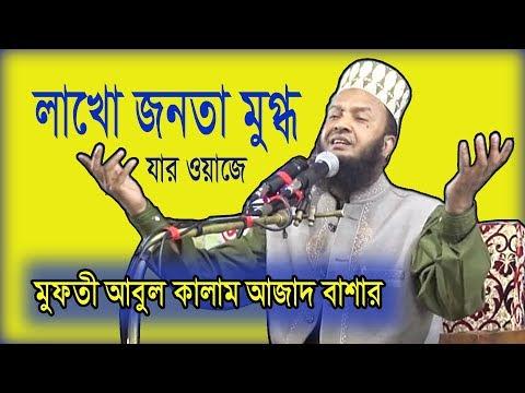 মুফতী আবুল কালাম আজাদ বাশার নতুন ওয়াজ ২০১৮ -  Abul Kalam Azad Bashar New Waz 2018 | Islamic LIfe