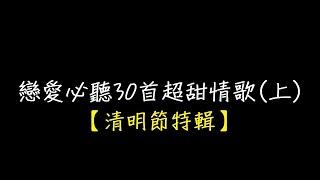 【聽完脫魯】 戀愛必聽30首超甜情歌(上)