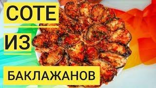 Соте из Баклажанов. Вкуснятина из простых продуктов! Попробовав это блюдо, ВЫ полюбите БАКЛАЖАНЫ!!!