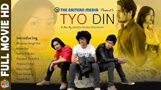TYO DIN || Full Movie 2018/2074 || Ft. Sudip Prasai/ Bhuwan Shing Rai / Pawan Shrestha/ Kiran Rai