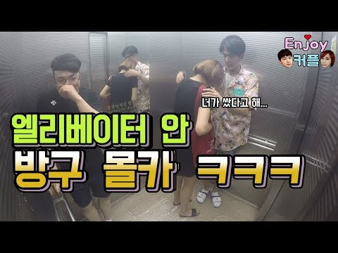 [ENG sub]역대급!! 엘리베이터안에서 방구 몰래카메라 ㅋㅋㅋㅋ(feat. 버럭, 부르렁) Farting on people in elevator !!!!