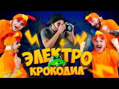 видео: ДЖУНГЛИ: ЭЛЕКТРОКРОКОДИЛ
