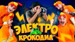 Download ДЖУНГЛИ: ЭЛЕКТРОКРОКОДИЛ Mp3 and Videos