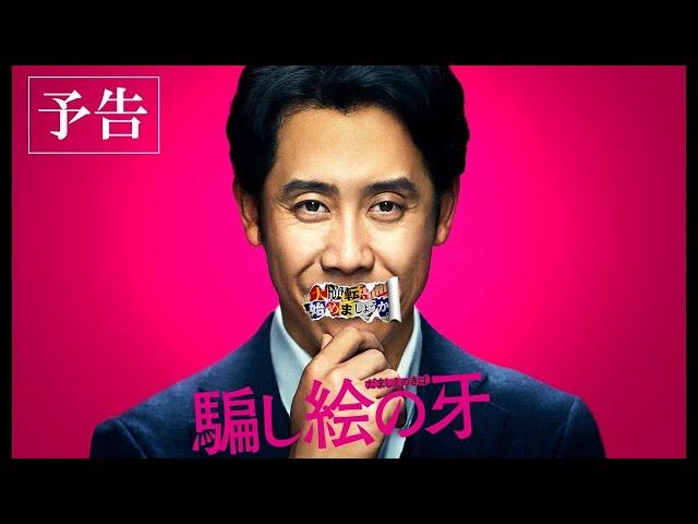 映画『騙し絵の牙』【予告編】3月26日(金)全国公開
