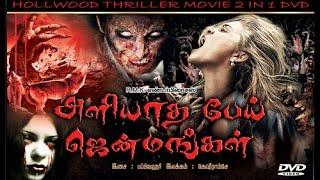Aliyaatha Pei jenmangal | Tamil Full Movie New Releases | Latest Horror Movies | Tamil Hd Movies