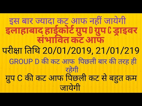 Allahabad high court civil staff GROUP D GROUP c exam expected cut off