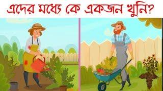 ৩টি mogar dhadha | Bangla riddles | Pictures Puzzle | Magoj porikha - Funny boy