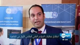أخبار الصحة | انطلاق فعاليات المؤتمر الطبي العالمي الأول في القاهرة