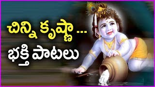 Lord Krishna Famous Devotional Songs In Telugu - Chinni Krishna Chinni Krishna