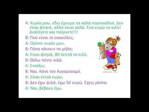 Lesson 5 - Greek Language
