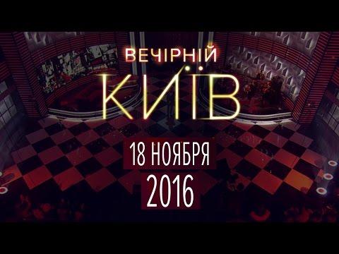 Вечерний Киев 2016 , выпуск 6  Новый сезон - новый формат  Юмор шоу