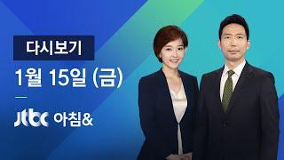 2021년 1월 15일 (금) JTBC 아침& 다시보기 - 수도권 등 황사비 예보