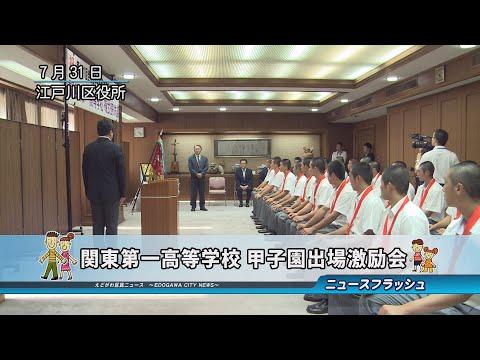 関東第一高等学校 第101回全国高等学校野球選手権大会 出場報告