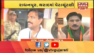 BJP નેતા રાજુ ધ્રુવે VTV સાથે કરી ખાસ વાતચીત અને કહ્યું કે 6 બેઠકો BJP જંગી બહુમતી સાથે જીતશે
