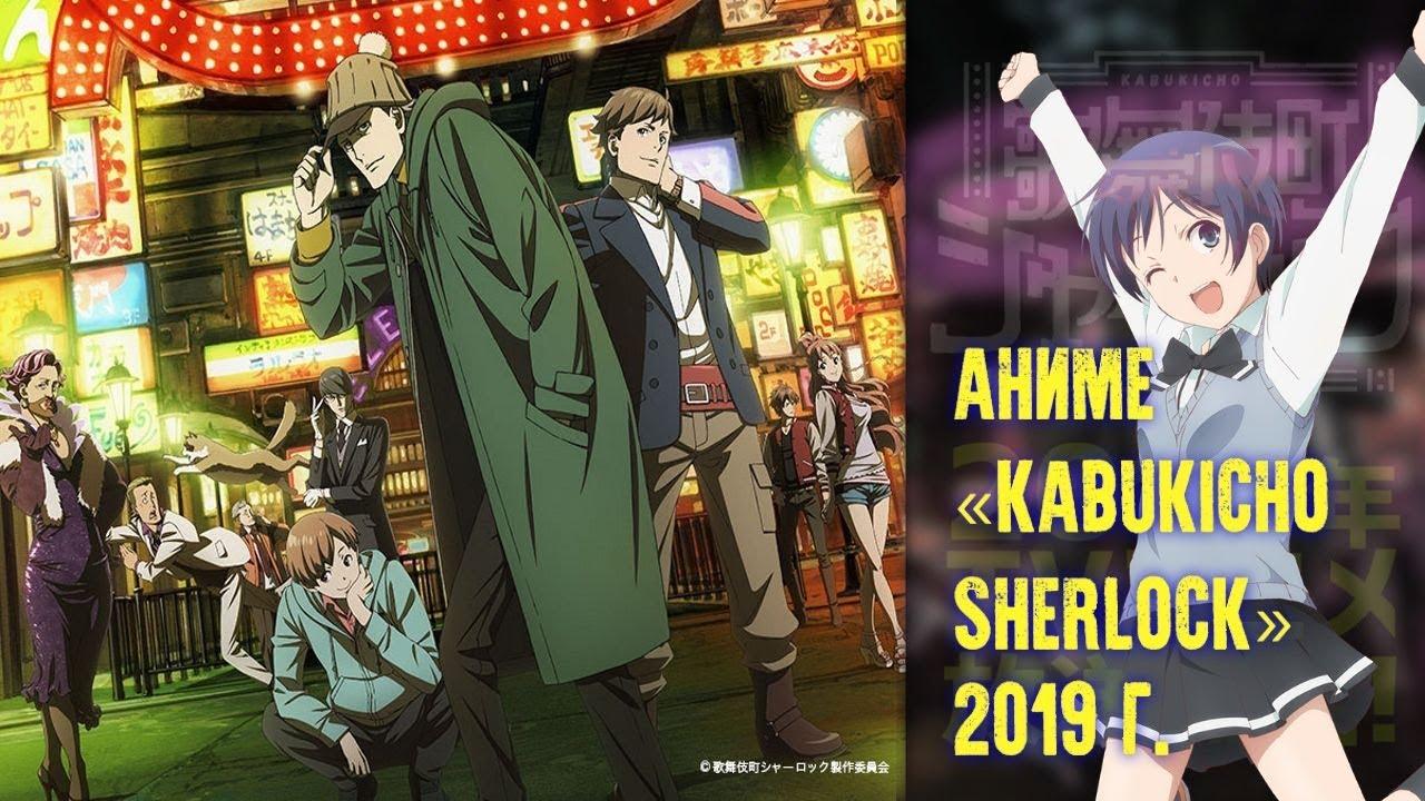 �а��инки по зап�о�� Kabukichou Sherlock