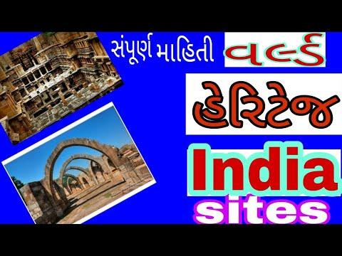 Current affairs in Gujarat| world heritage sites in India સંપૂર્ણ માહિતી|gk for gpsc, talati,gsssb
