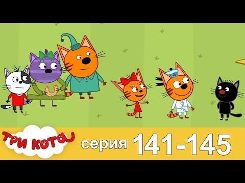 Три Кота | Сборник Серия 141 - 145 | Мультфильмы для детей
