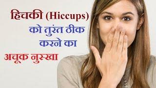 हिचकी कैसी भी हों तुरंत ठीक करेंगे ये उपाय | Hichki Ka Ilaj | Hiccup Problem Solution in Hindi