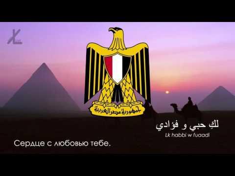 Гимн Египта -