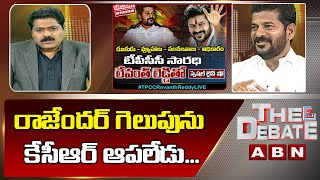PCC President Revanth Reddy Counter To BJP Comments || The Debate || ABN Telugu