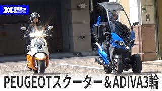 3輪スクーターとお洒落スクーターで都内を楽しくツーリング!ADIVA AD1 200 & PEUGEOT Django 125 EVASION ABS
