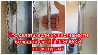 видео Максимальная толщина улучшенной штукатурки стен