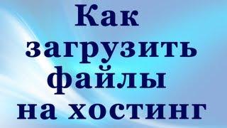 Как загрузить файлы сайта на хостинг. Chironova.ru(Как залить файлы сайта на хостинг http://chironova.ru И сделать сайт доступным в интернете Видеоролик сделан для..., 2013-04-29T04:54:25.000Z)