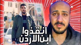 انقذوا ابن الاردن محمد الجبالي