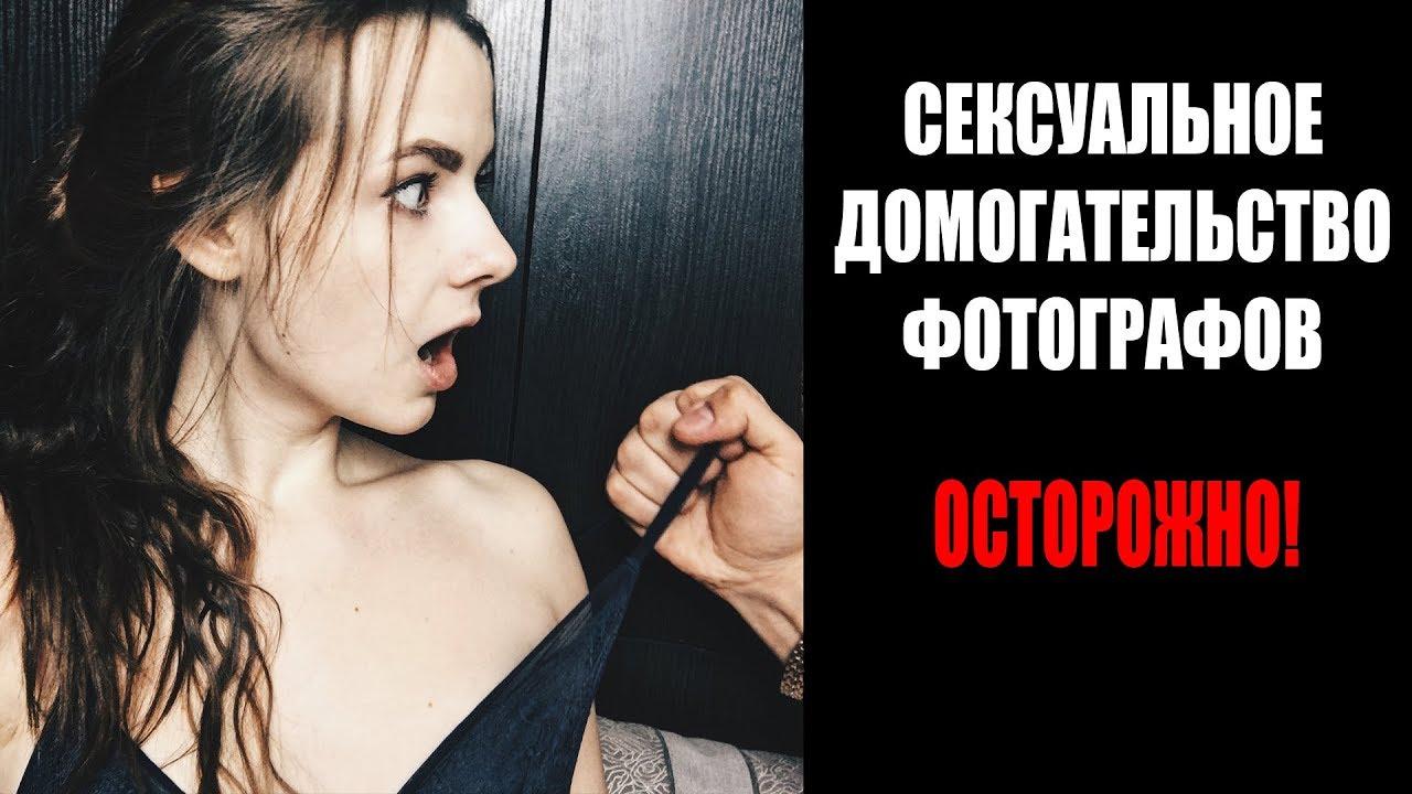 Сексуальное русское домогательство
