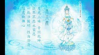 Moonlight Bodhisattva Mantra 月光菩薩心咒 - Imee Ooi 黃慧音