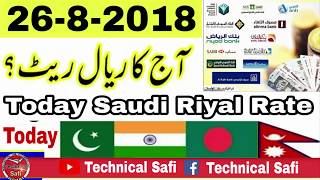 26-08-2018 Today Saudi Riyal Currency Exchange Rates | India | Pakistan | Bangladesh | Nepal