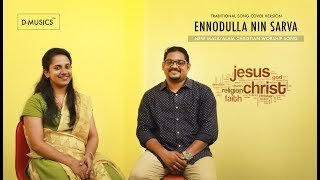 Ennodulla Nin Sarva | Traditional Christian Song | Cover version | Sanish Paul | Feba Philip ©