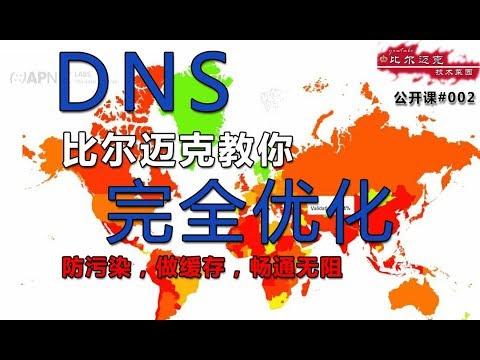 网速慢?断网?DNS解析不通?DNS应该要这么玩。迈克教你彻底解决DNS的优化问题,给你科学的上网如虎添翼