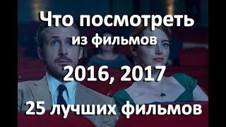 Что посмотреть из фильмов 2016 - 2017