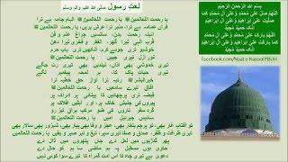Ya Rehmatallil Alameenیا رحمت اللعالمینﷺ-Naat- Muzaffar Warsi-Urdu Lyrics