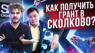 КАК ПОЛУЧИТЬ ГРАНТ В СКОЛКОВО? Как сэкономить миллионы рублей стартапам на налогах?