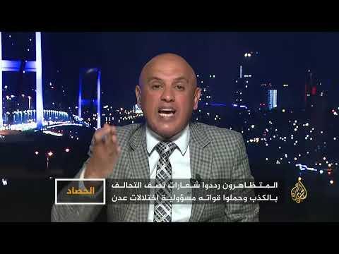 الحصاد- اليمن.. وزير الخارجية يتحدث