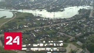 Смотреть видео Наводнение охватило новые поселки в Иркутской области - Россия 24 онлайн
