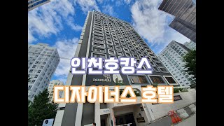 인천 구월동호텔 디자이…