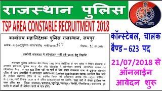 Rajasthan Police TSP area Constable/Driver Recruitment 2018 || MBC BANSWARA TSP CONSTABLE BHARTI