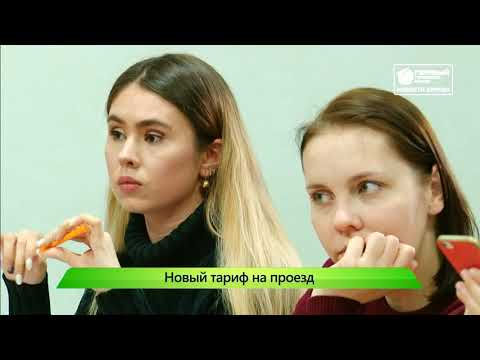 В правительстве озвучили новый тариф на проезд  Новости Кирова 28 01 2020