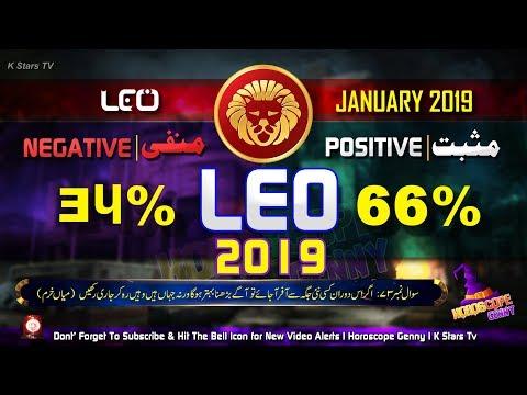 Leo Star Horoscope 2019 Urdu Hindi January 2019 Horoscope