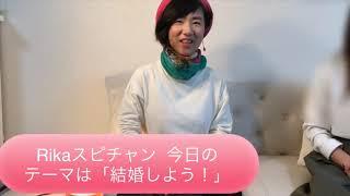 「結婚しよう!」Rikaスピチャン  ゲスト:Mさん