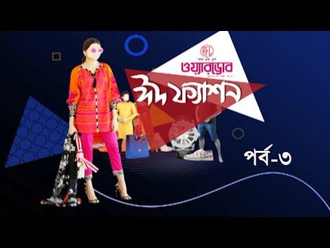 কলারের ডিজাইনের পার্থক্যের কারণেও পাঞ্জাবিতে নতুনত্ব আসে || Eid Fashion || Episode -3