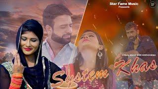 System Khas (Kallu ki  Sali)  || B S ROR || Shanu Salmani & Priyanka Chauhan || New Haryanvi Song
