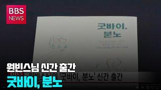 [BBS뉴스] 원빈스님의 '굿바이, 분노'…